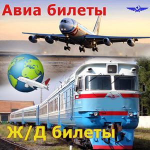 Авиа- и ж/д билеты Климово
