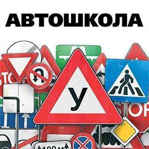 Автошколы Климово