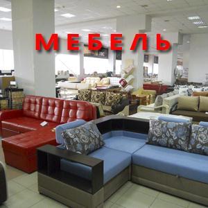 Магазины мебели Климово
