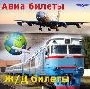 Авиа- и ж/д билеты в Климово