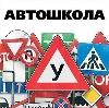 Автошколы в Климово
