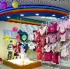 Детские магазины в Климово