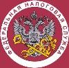 Налоговые инспекции, службы в Климово