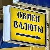 Обмен валют в Климово
