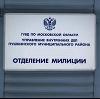 Отделения полиции в Климово