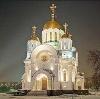 Религиозные учреждения в Климово