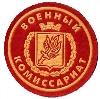 Военкоматы, комиссариаты в Климово